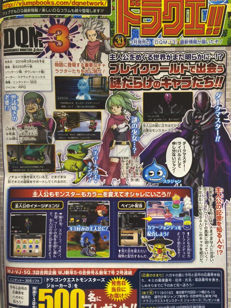 dragon-quest-monsters-joker-3-shonen-jump-scan