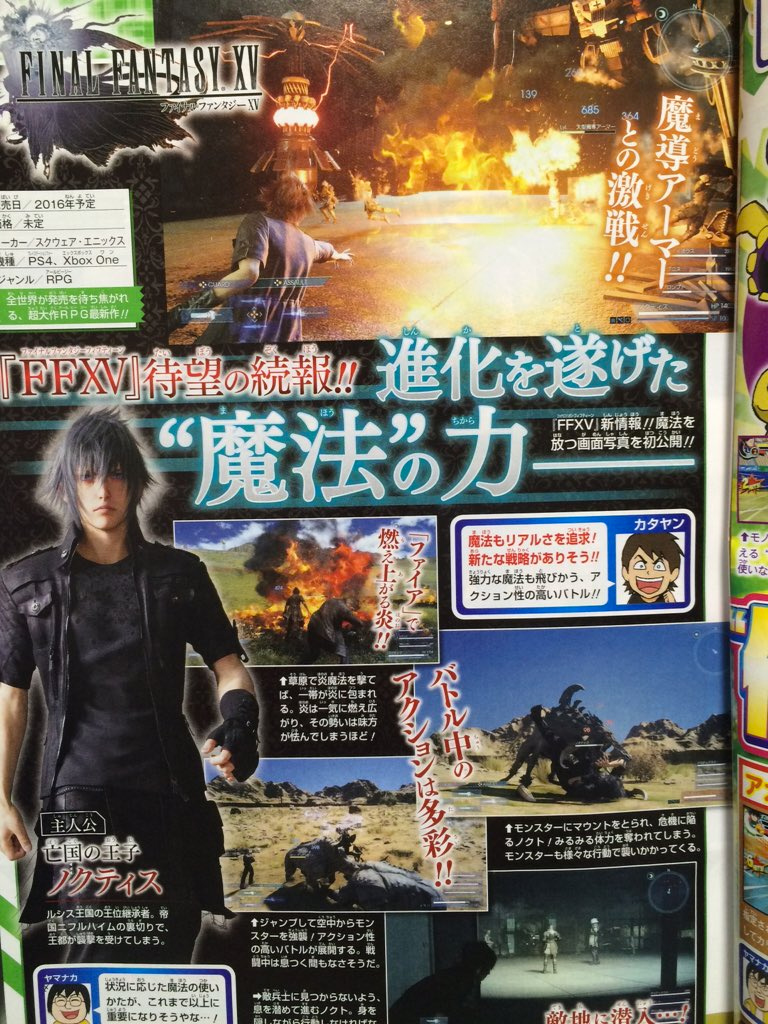 final-fantasy-xv-weekly-famitsu-scan