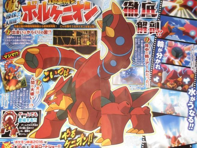 pokemon_volcanion_1