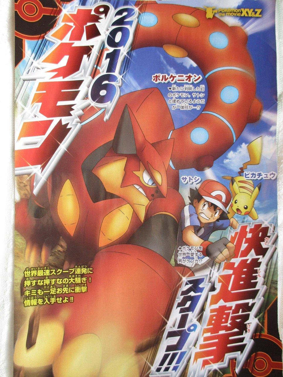 pokemon_volcanion_2
