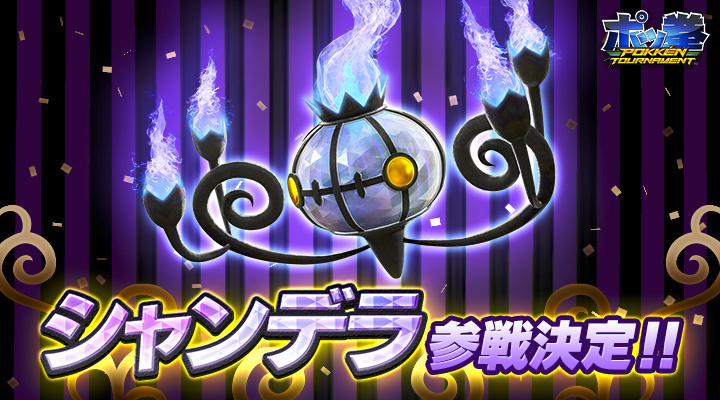 pokken-tournament-chandelure