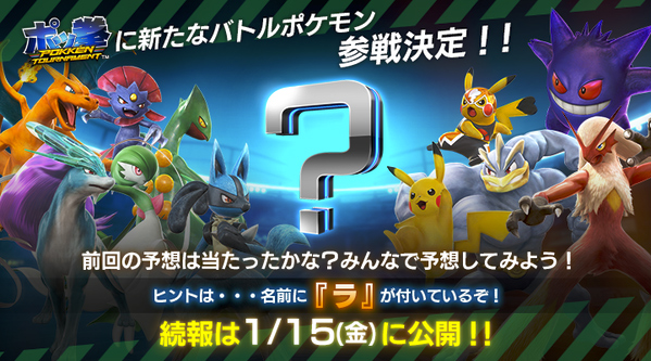 pokken-tournament-new-fighter