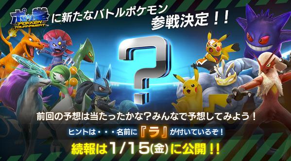 pokken-tournament-new-fighter