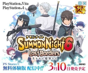 Summon-Night-6-Demo-Ad-Leak