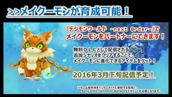 digimon-world-next-order-meicoomon