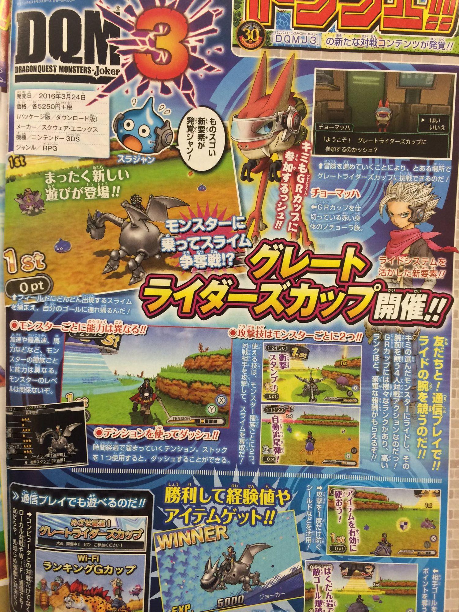 dragon-quest-monsters-joker-3