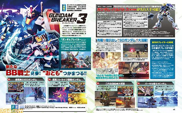gundam-breaker-3