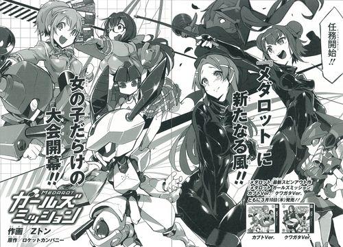 medarot-girls-mission-07