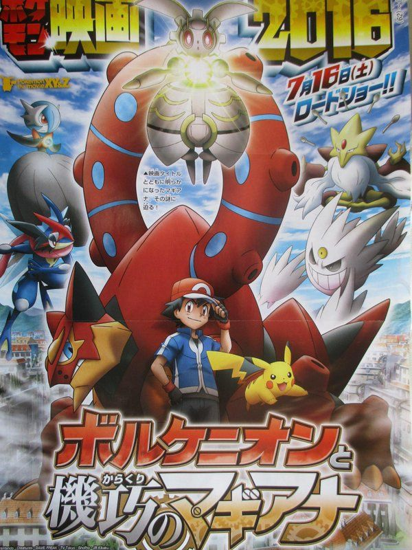 pokemon-volcanion-and-the-ingenious-magiana-poster