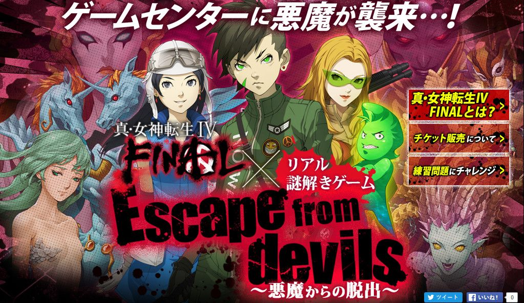 shin-megami-tensei-iv-final-01