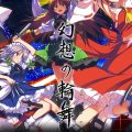 Touhou Project: Genso Rondo annunciato per l'occidente