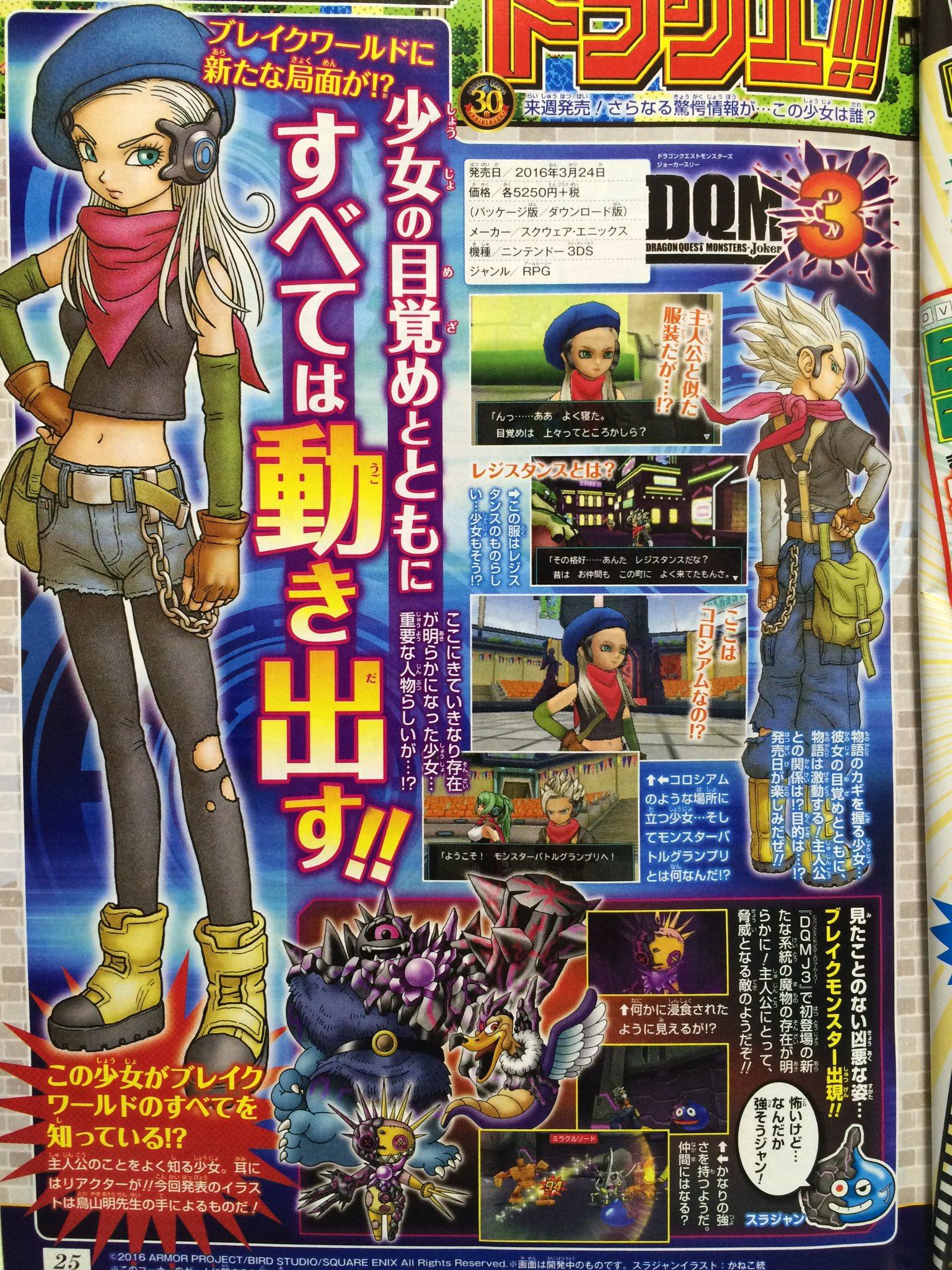 Dragon-Quest-Monsters-Joker-3-personaggio-femminile