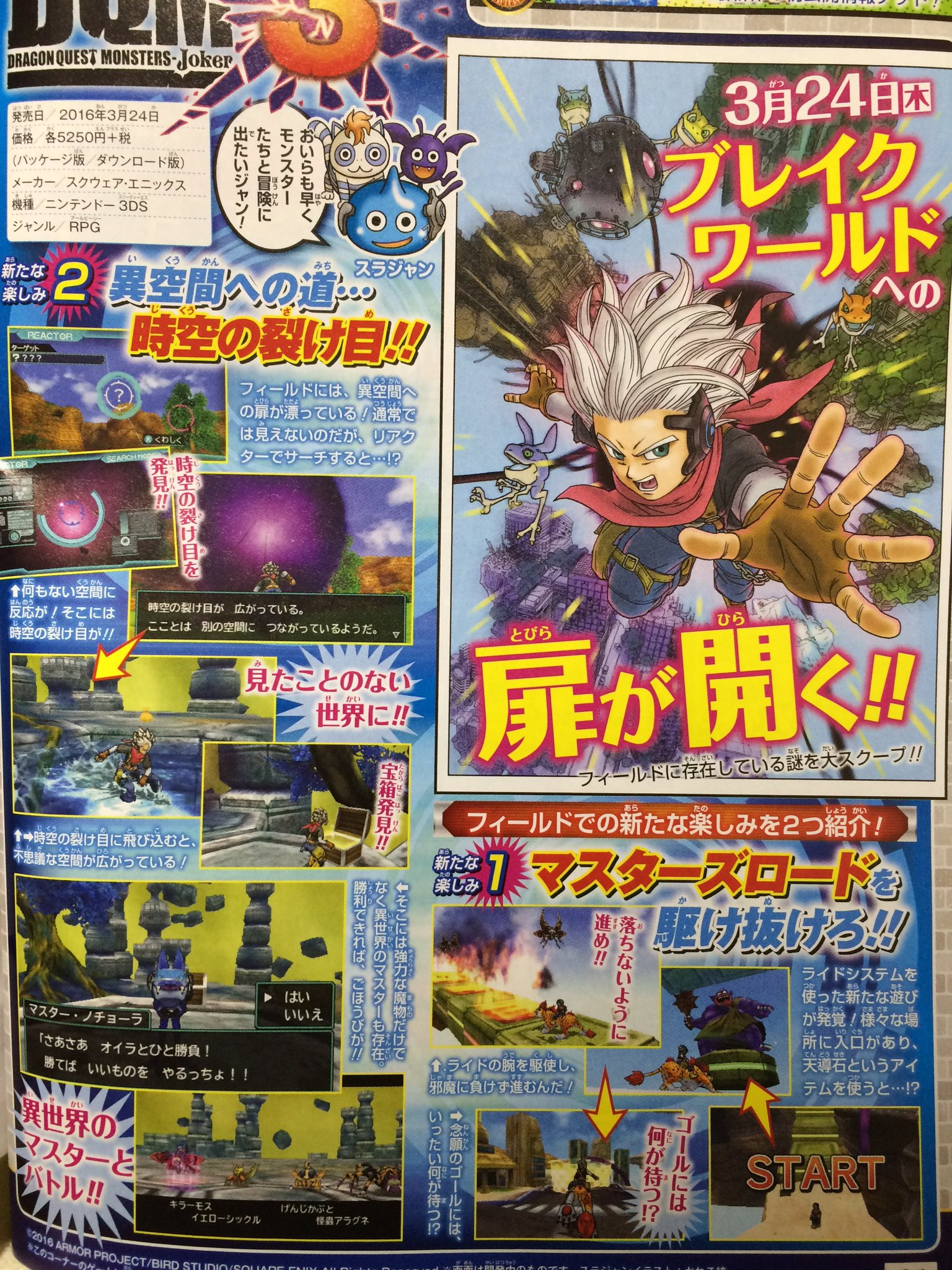 Dragon-Quest-Monsters-Joker3-scan-jump