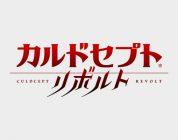 Culdcept Revolt uscirà a luglio in Giappone
