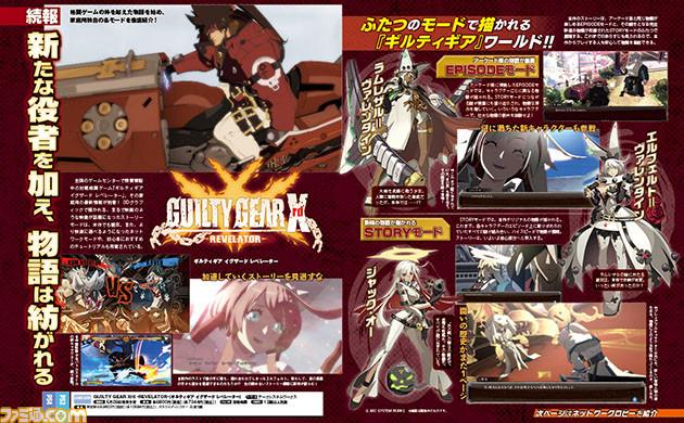 guilty-gear-xrd-revelator-screenshot-01