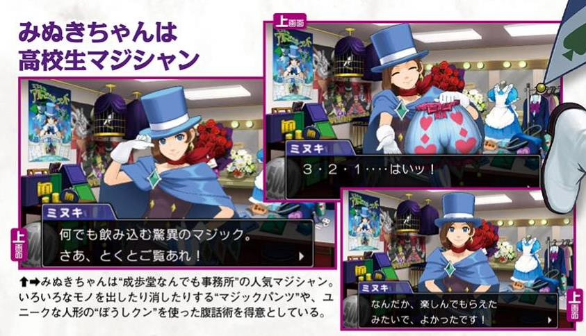 ace-attorney-6-trucy-wright