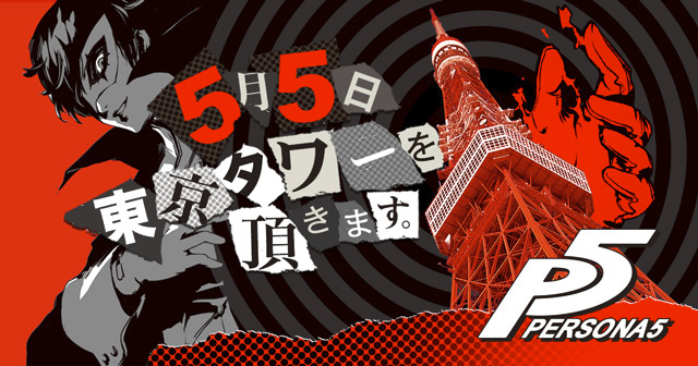 persona-5-streaming-data-di-uscita
