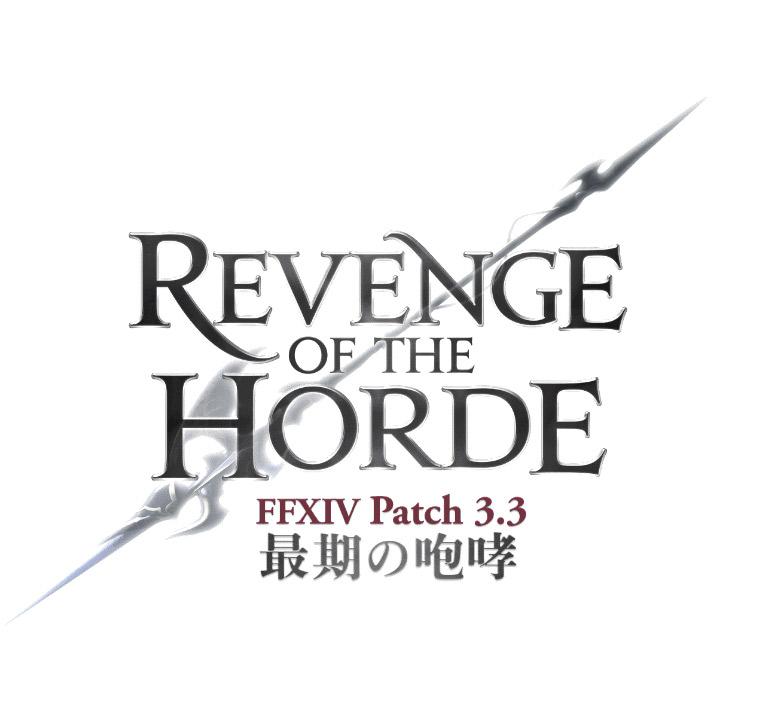 revenge-of-the-horde-logo