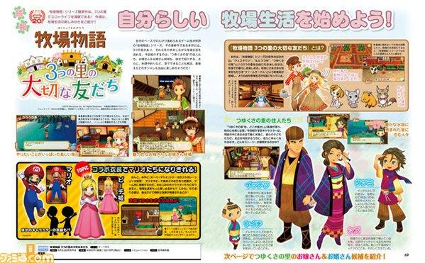 story-of-seasons-mario-costumes