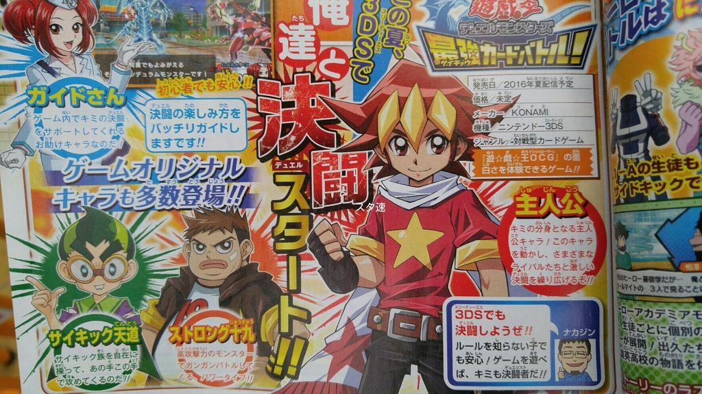 yugioh-saikyou-card-battle-annunciato