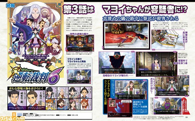 phoenix-wright-ace-attorney-6-famitsu