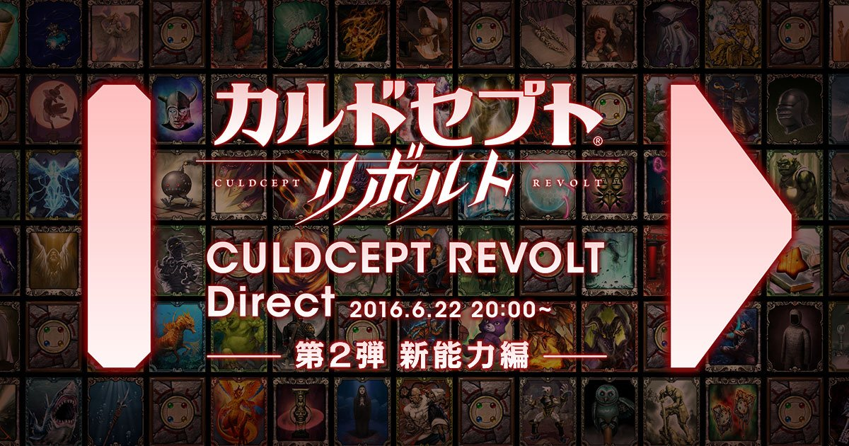 culdcept-revolt-direct