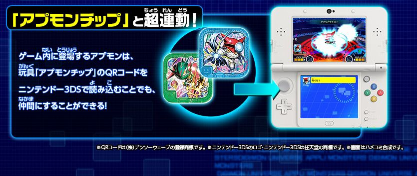 digimon-universe-appli-monsters-3ds-03