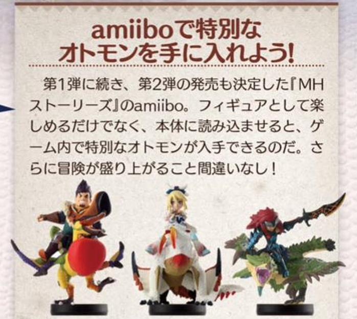 monster-hunter-stories-amiibo-new