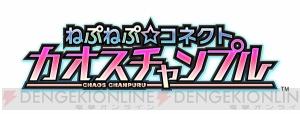 NepuNepu Connect: Chaos Champions