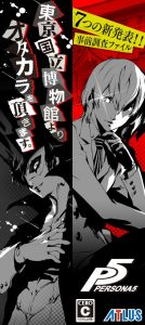 persona-5-banner-01
