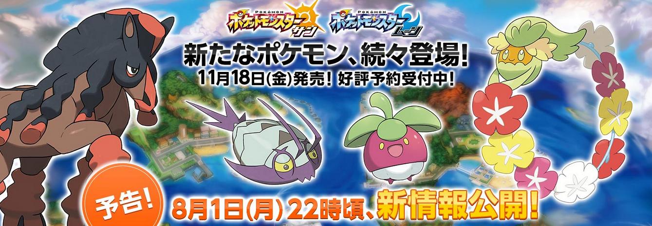 pokemon-sole-luna-1-agosto