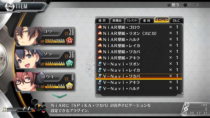 tokyo-xanadu-ex-plus-screenshot-11