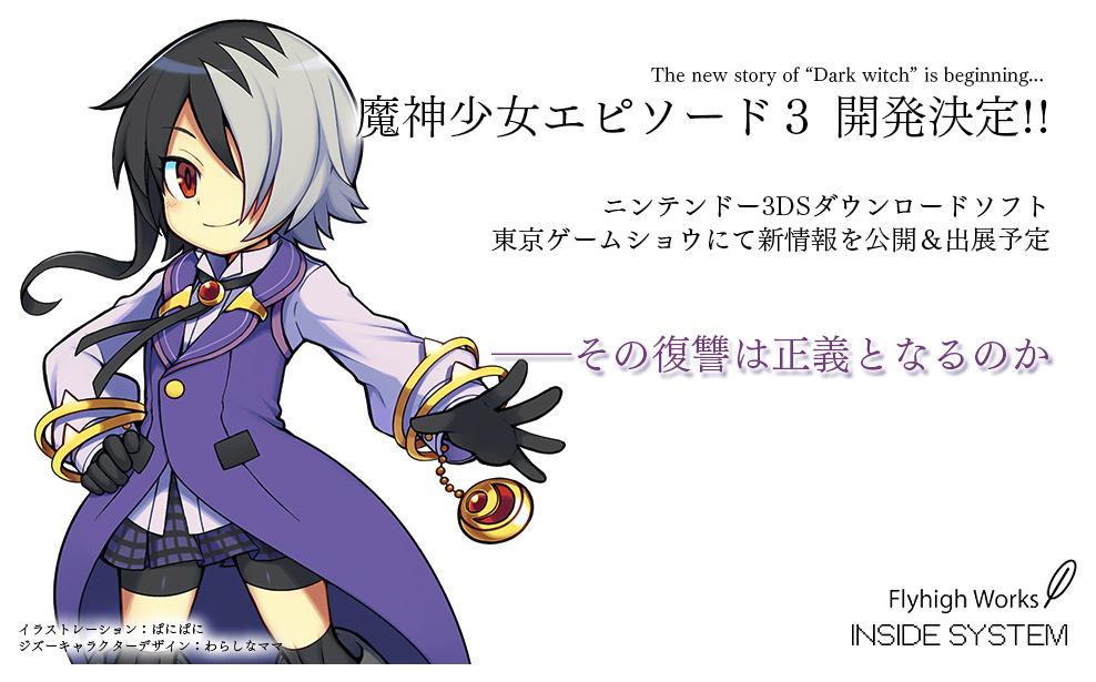 legend-of-dark-witch-3