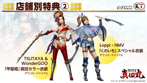 samurai-warriors-sanada-maru-retail-preorder-bonus-02