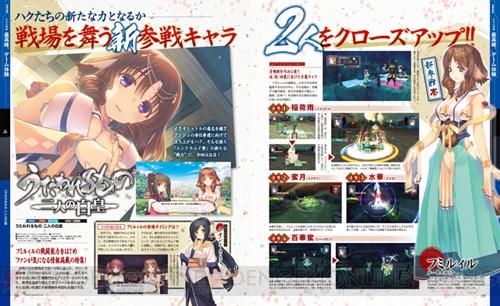 utawarerumono-futari-no-hakuoro-dangeki-scan-01
