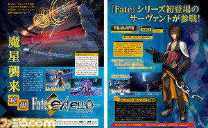 fate-extella-01