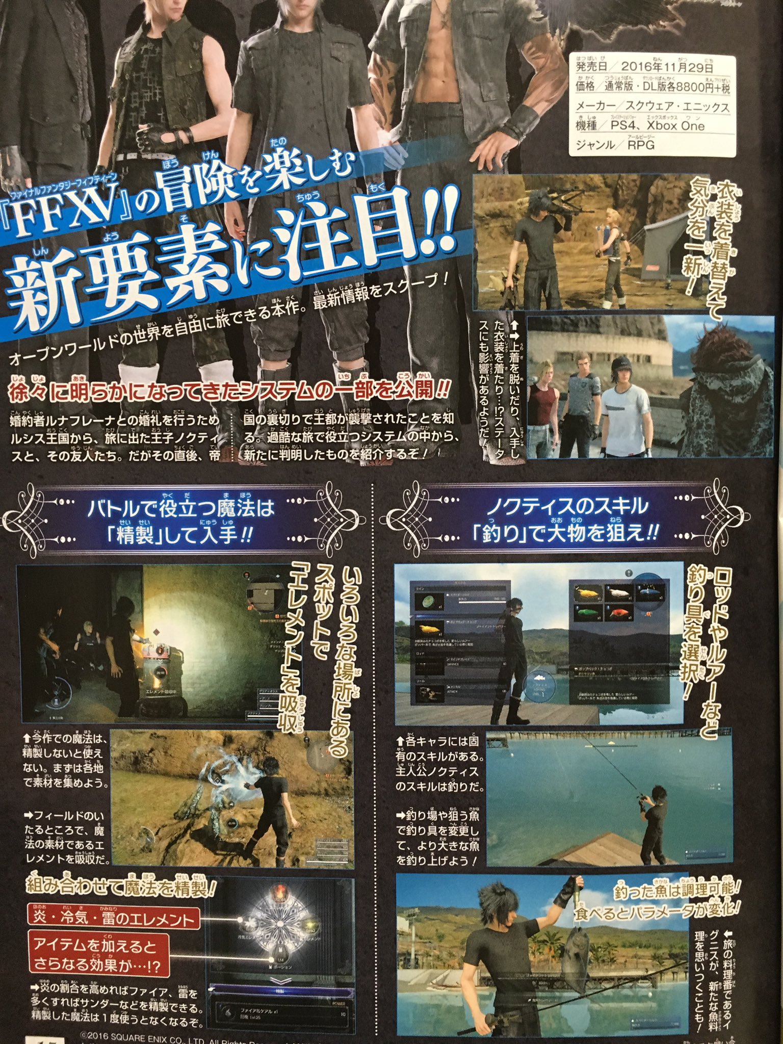 final-fantasy-xv-weekly-jump-scan