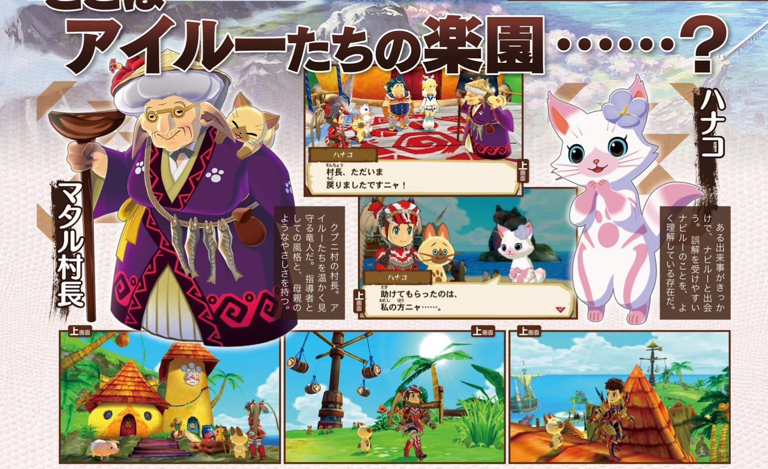 monster-hunter-stories-famitsu-kupni-village