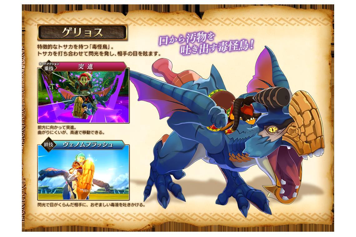 monster-hunter-stories-famitsu-otomon-felyne-01