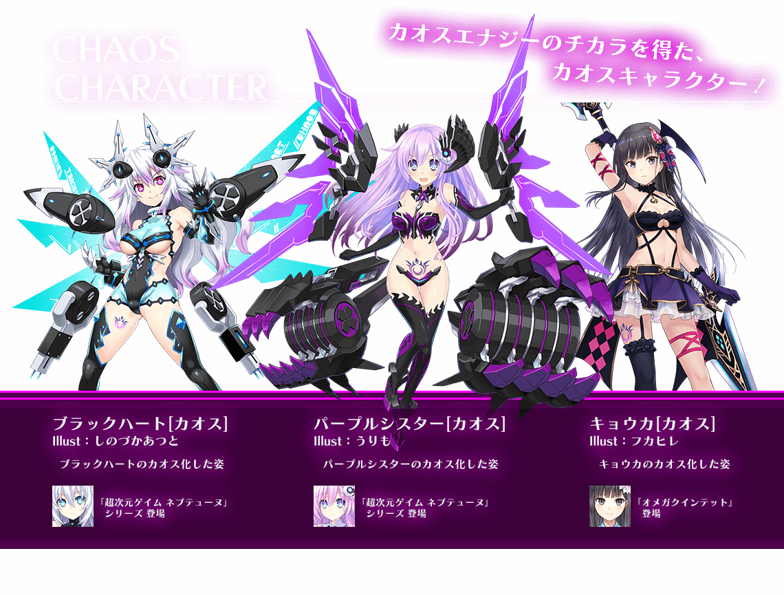 nep-nep-connect-black-heart-purple-sister-kyouka-chaos-form