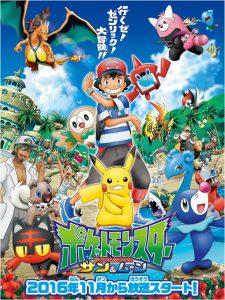 pokemon-sole-luna-anime