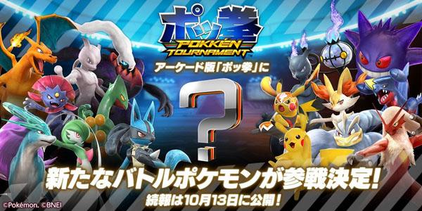 pokken-tournament-annuncio