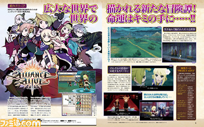the-alliance-alive-famitsu-scan