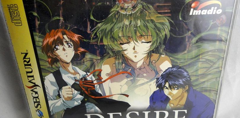 DESIRE - Haitoku no Rasen / Remastered