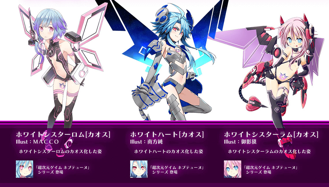 nep-nep-connect-chaos-chanpuru-03