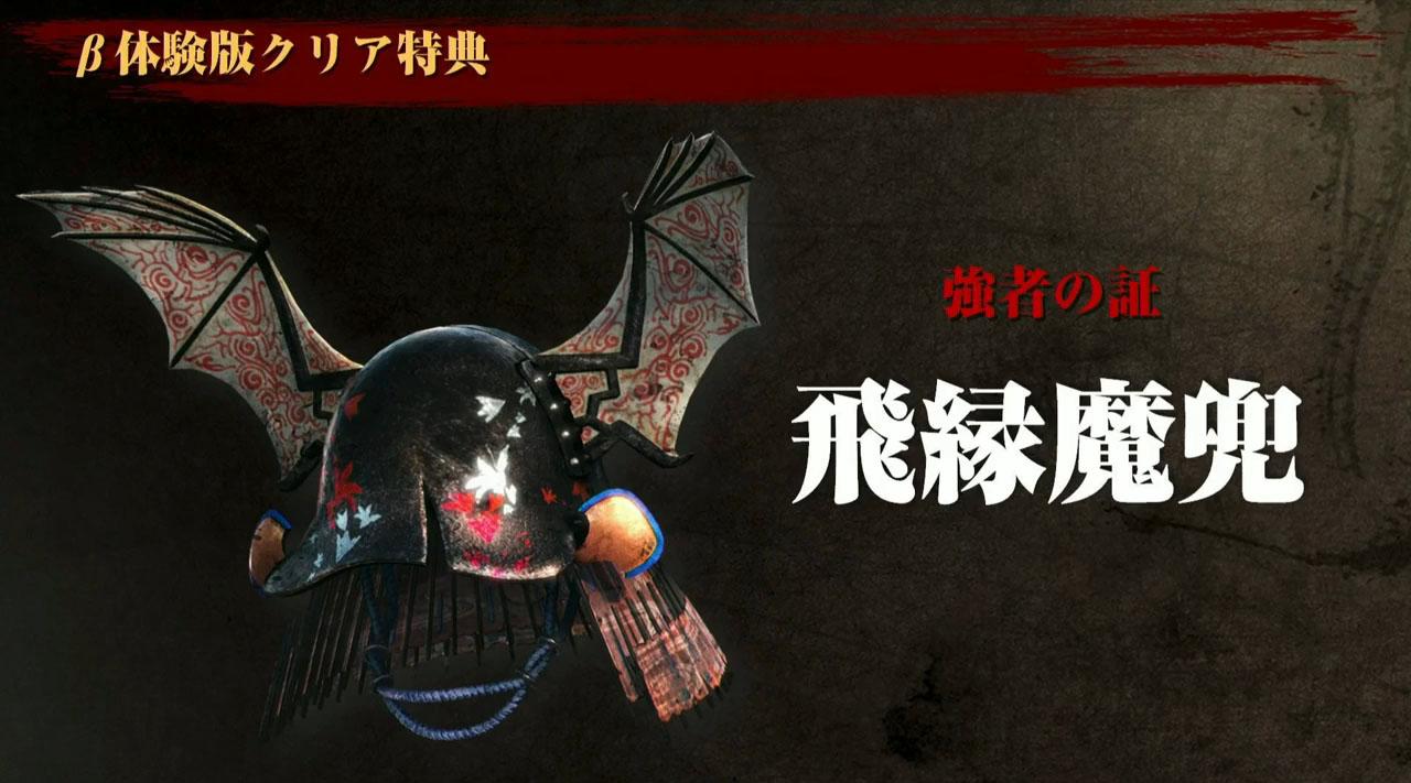 nioh-beta-test-reward-02