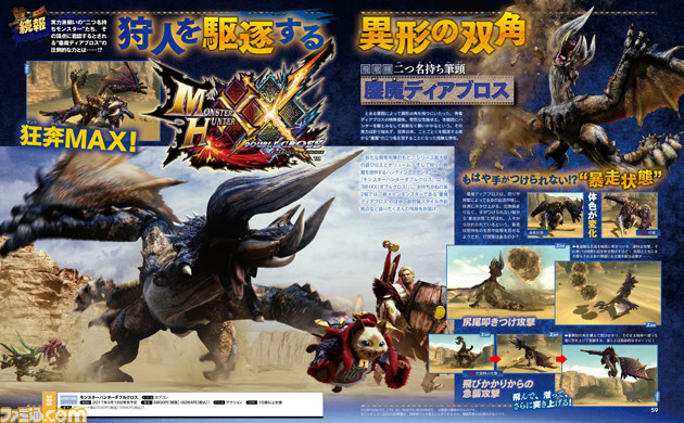 monster-hunter-xx-famitsu-scan