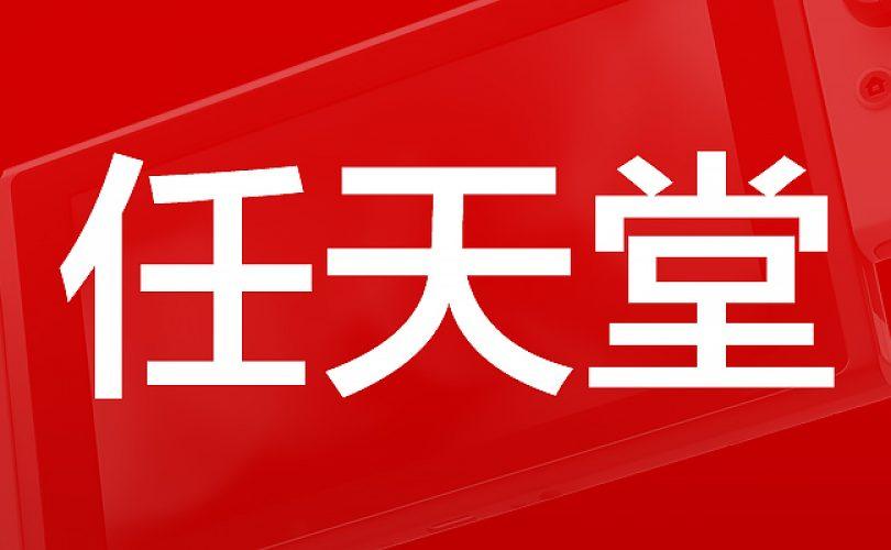 Nintendo Switch: come creare un account giapponese