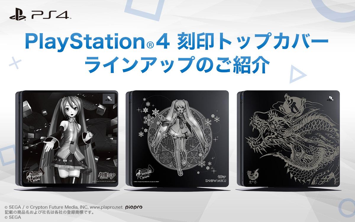 Nuove cover PS4 dedicate a Yakuza 6 e Hatsune Miku