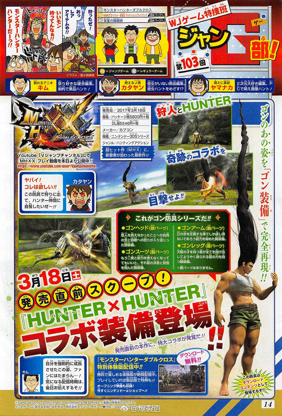 Monster Hunter XX x Hunter X Hunter